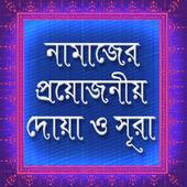 সূরা ও দোয়া icon