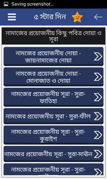 সূরা ও দোয়া apk screenshot