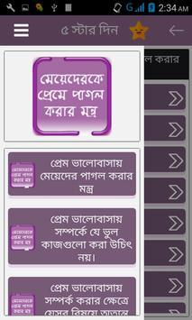 প্রেমে পাগল করার উপায় apk screenshot