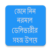 নরমাল ডেলিভারী করার সহজ উপায় icon