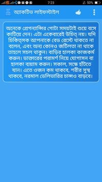 নরমাল ডেলিভারী করার সহজ উপায় apk screenshot