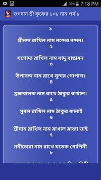 বাংলায় শ্রী কৃষ্ণের ১০৮টি নাম apk screenshot