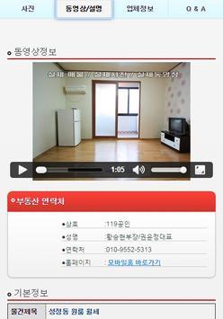 사방팔방 apk screenshot