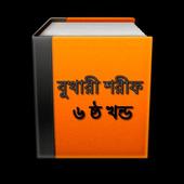 বুখারী শরীফ ৬ষ্ঠ খন্ড সম্পূর্ণ icon