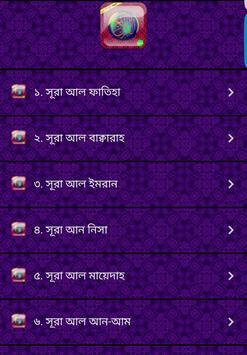 Bangla Quran MP3 poster