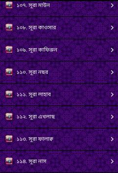 Bangla Quran MP3 apk screenshot
