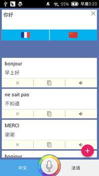 法语翻译家 poster