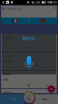 法语翻译家 apk screenshot