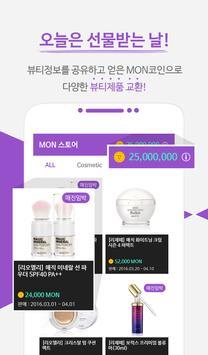 뷰티몬스타 -  정품 화장품무료, 공짜 화장품,돈버는앱 apk screenshot