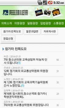 대한민국청소년의회 apk screenshot