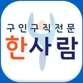 한사람-구인구직 전문기업 icon