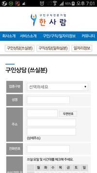 한사람-구인구직 전문기업 apk screenshot