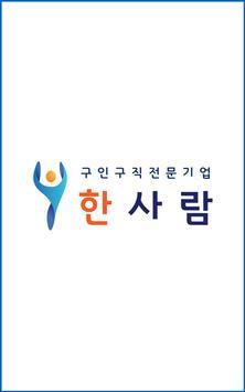 한사람-구인구직 전문기업 poster