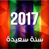 أجمل رسائل راس السنة  2017 icon