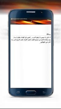 أجمل رسائل راس السنة  2017 apk screenshot