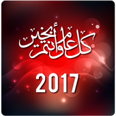 اجود رسائل راس السنة 2017 icon