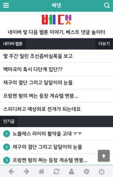 베댓 - 웹툰 커뮤니티, 베스트댓글 놀이터 apk screenshot
