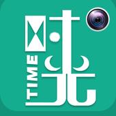 时光机 icon
