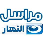 Al Nahar Reporter icon
