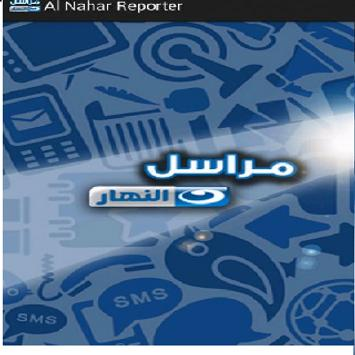 Al Nahar Reporter poster