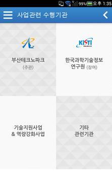 부산 테크노파크 금형열처리 apk screenshot