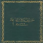 Behori Ni Namaz icon