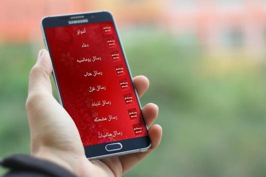 رسائل حب Lettres d'amour apk screenshot