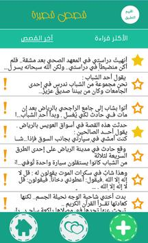 قصص واقعية 2015 apk screenshot