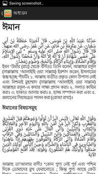 Hadith Study One apk screenshot