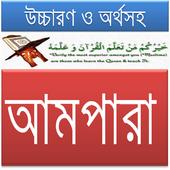 ৩০তম পারা(আমপারা),উচ্চারণ,অর্থ icon