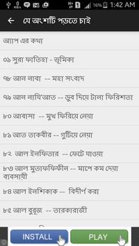 ৩০তম পারা(আমপারা),উচ্চারণ,অর্থ apk screenshot