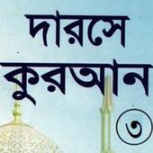 দরসে কুরাআন সিরিজ, মতিন-৩ icon