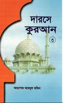 দরসে কুরাআন সিরিজ, মতিন-৩ poster