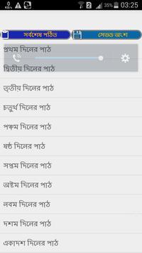 ফাজায়েলে আমাল, নামাজ পর্ব apk screenshot