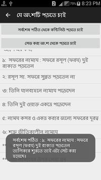 মুসাফিরের নামায apk screenshot