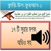 ১৭ সুরার মশক, কারী-উল-কুরাআন-1 icon