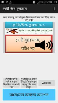 ১৭ সুরার মশক, কারী-উল-কুরাআন-1 poster