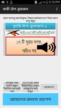 ১৭ সুরার মশক, কারী-উল-কুরাআন-1 apk screenshot