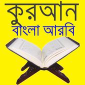 কুরআন বাংলা আরবি icon