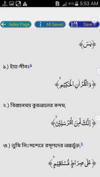 কুরআন বাংলা আরবি apk screenshot