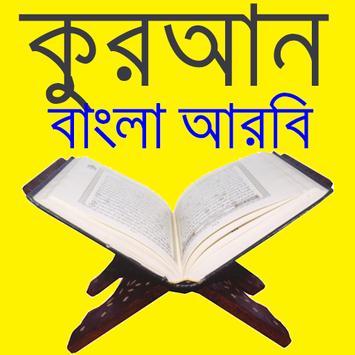 কুরআন বাংলা আরবি poster