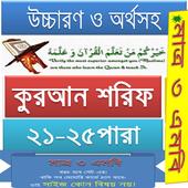 কুরআন (২১-২৫) উচ্চারণ,অনুবাদ icon