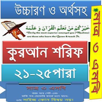 কুরআন (২১-২৫) উচ্চারণ,অনুবাদ poster