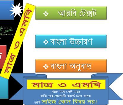 কুরআন (২১-২৫) উচ্চারণ,অনুবাদ apk screenshot