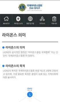 국제 라이온스 356-B (대전) 지구 apk screenshot