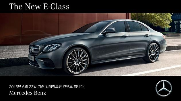 MB 카탈로그 E-Class poster