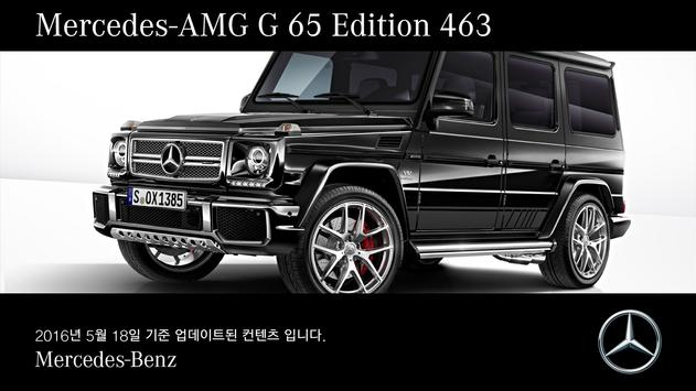 MB 카탈로그 AMG G 65 Edition 463 poster