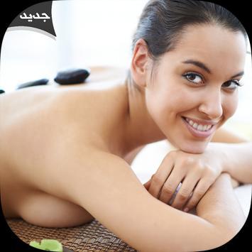 أحلى غرف دردشة بنات المغربjoke poster