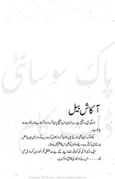 Aakash Bail - Urdu Novel apk screenshot