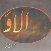 Alao - Urdu Novel icon